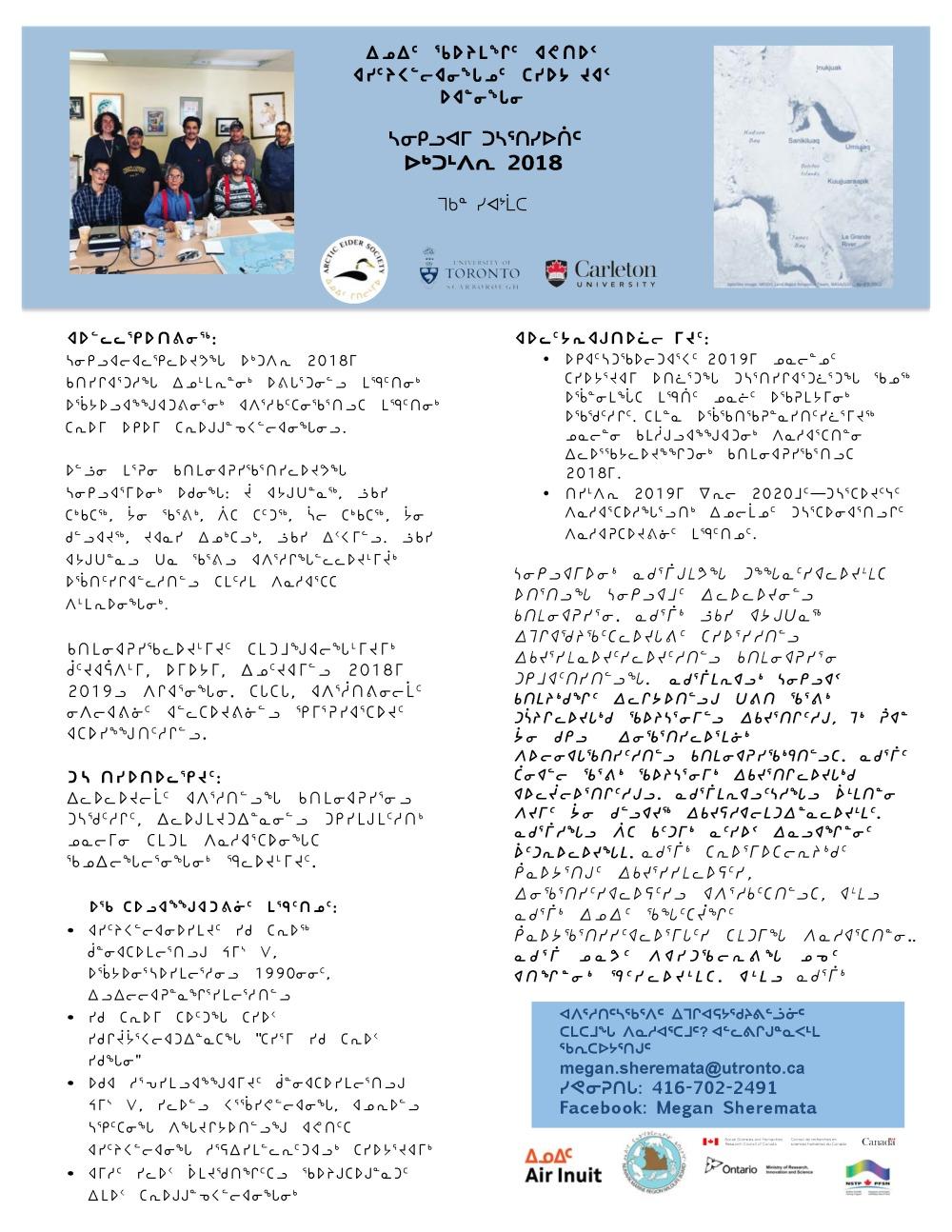 Sanikiluaq 2019 Trip reportENGINUKRS_Page_2
